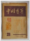 《中国青年》 第21期 49年10月1日 包邮挂刷