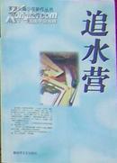 追水营(军旅长篇小说新作丛书;国家95规划重点图书)