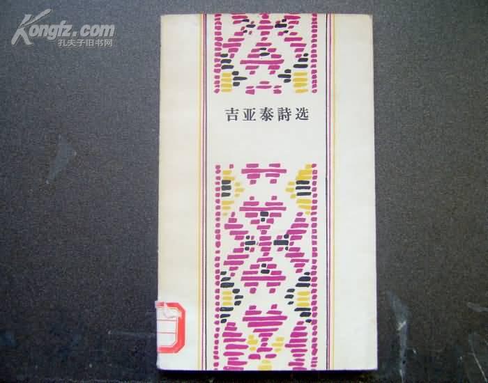 吉亚泰诗选/59年初版本/品好/软精装印4000册