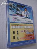 靖江市行政服务中心项目流程图(精)[特大16开本精装,全新。书较厚重。]