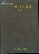 外文图书总目录《第五集》