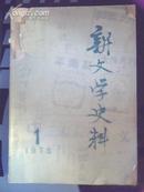 新文学史料  1978年1 创刊号