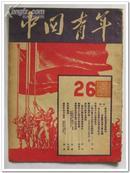 1949年 《中国青年》 24 --- 29期 共6本