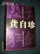 长篇历史小说:龚自珍—怨箫狂剑(硬精有书衣)1995.2