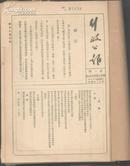 行政公报创刊1-44期民国38年4月10日--1950年1月31日)
