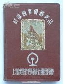 五十年代红旗竞赛优胜奖品空白未用日记本一册(13*18厘米)