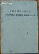 中级适用活的英语法,1948年