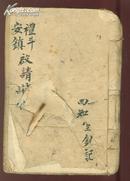 [清•线装手抄本]《礼斗安镇-启请诸经》四知堂钊记.多种大小字体精美.有符咒图案