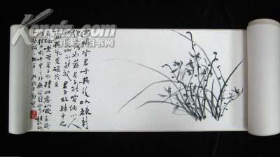 清 郑變《荆棘丛兰图》卷