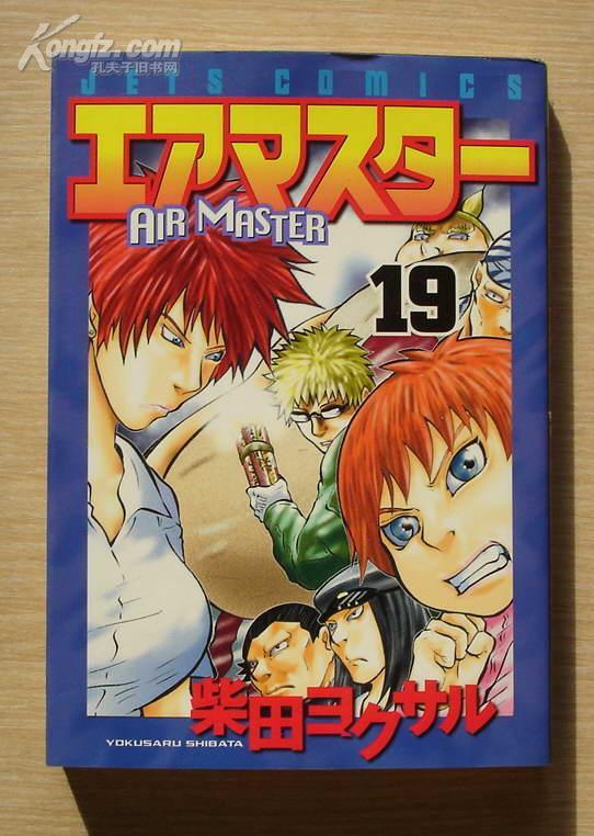 日文原版漫画:エアマスタ 空霸 19 2004年版