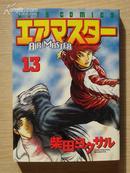 日文原版漫画:エアマスタ 空霸 13 2004年版