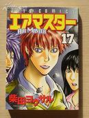 日文原版漫画:エアマスタ 空霸 17 2004年版