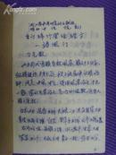 重订瑞竹堂经验方手抄本(元.萨谦斋原著 七八十年代手抄本)