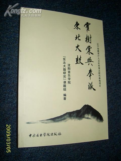 霍树棠与奉派东北大鼓 2008.6一版一印