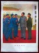 4开宣传画——最高的荣誉(毛主席和林彪)