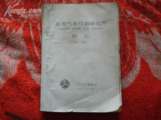 长春气象仪器研究所-所志 (铅印样本)无发行