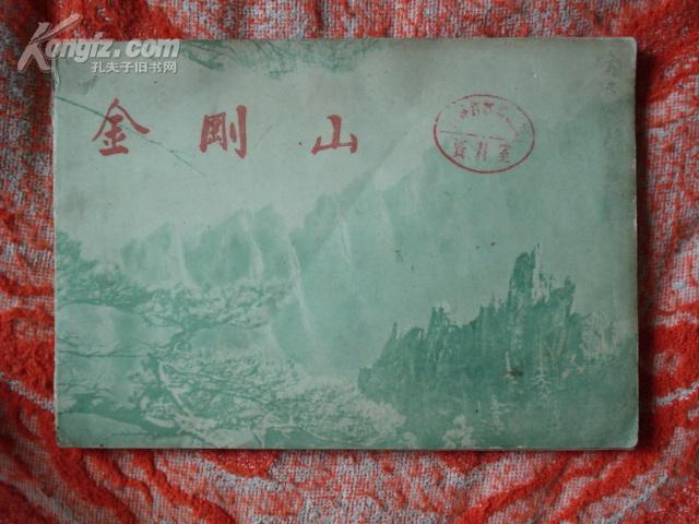 金刚山 (书内全是朝鲜珍贵图片)馆藏 1959年印