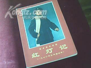 革命现代京剧 红灯记(1970.5演出本 有语录 江青讲话和28黑白幅剧照)