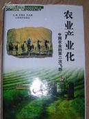 《农业产业化----中国农业的第二次飞跃》精装本