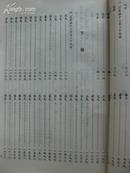 韦氏宗谱(上下二巨册)有主编签字