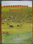 全省草食畜牧业工作总结暨典型材料汇编[湖北省2008年]
