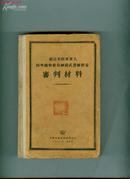 六朝书斋:前日本陆军军人因准备和使用细菌武器被控案 《审判材料》 一九五零年