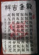 """""""吴荣林""""书法一幅【庚辰年作品】"""