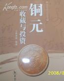铜元收藏与投资(签名本)段洪刚华龄正版(铜圆)