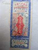50年代抗美捐献飞机大炮(爱国有奖定期储蓄存单 1万元)