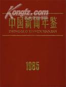1985中国新闻年鉴
