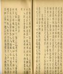 养生类要+养生叙略滋补方论/中医线装两册全/请仔细阅读描述再拍