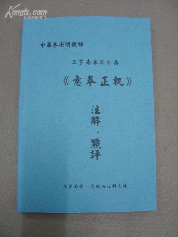 中华拳术明镜录【意拳正轨注解点评】