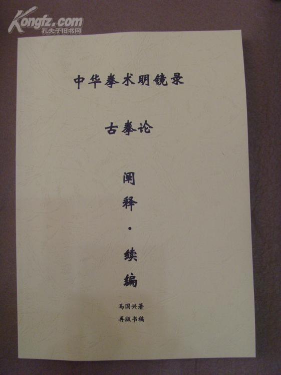 中华拳术明镜录【古拳论阐释续编】(再版书稿)