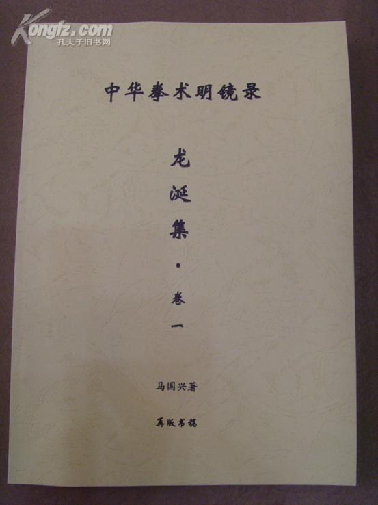 中华拳术明镜录【龙涎集卷一】