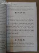 中华拳术明镜录【古拳论阐释】(再版书稿)