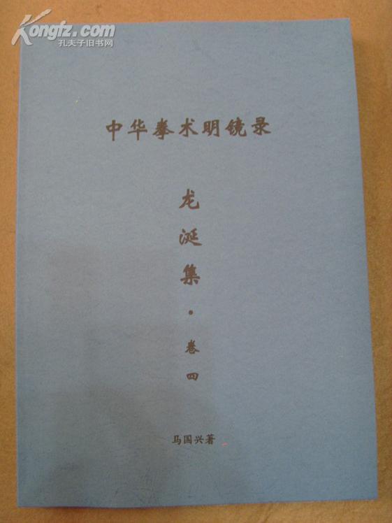 中华拳术明镜录【龙涎集卷四】