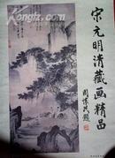 挂历:宋元明清藏画精品(1996年)74X50CM E12