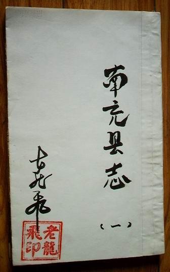 南充县志(卷4、5、6、9、11、12、13、14、15)民国线装书.缺封面.16开