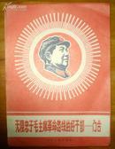 文革罕见1968 活页宣传画集 《无限忠于毛主席好干部-门合》8136部队政治部,青海画报社等绘编,一套30张全
