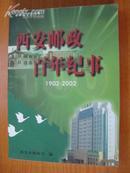 西安地方志丛书:西安邮政百年纪事(1902-2002)