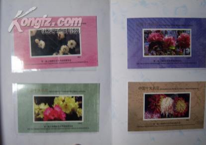第一届上海国际花卉节纪念张珍藏折