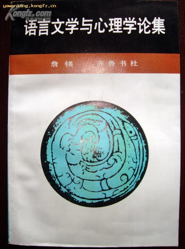 语言文学与心理学论集  - 1989一版一印 老版新书