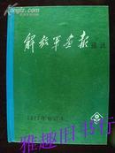 解放军画报通讯 1977全年合订本