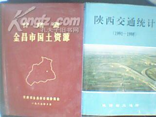 甘肃省金昌市国土资源