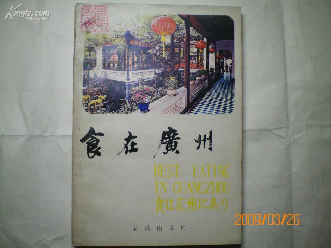 食在广州(风采丛书)