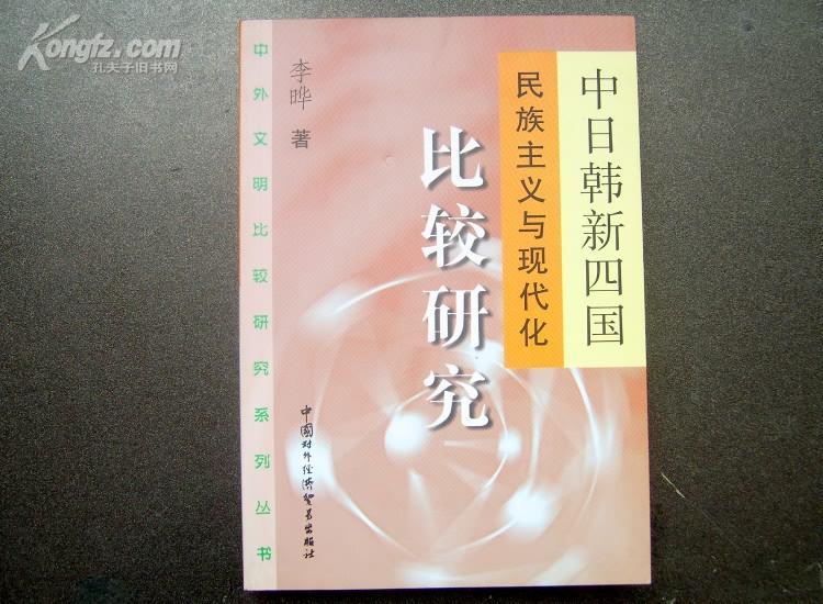 中日韩新四国民族主义与现代化比较研究/正版全新/BS