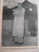 1960年毛主席和林彪同志接见参加军委扩大会议的全体同志   【对开】