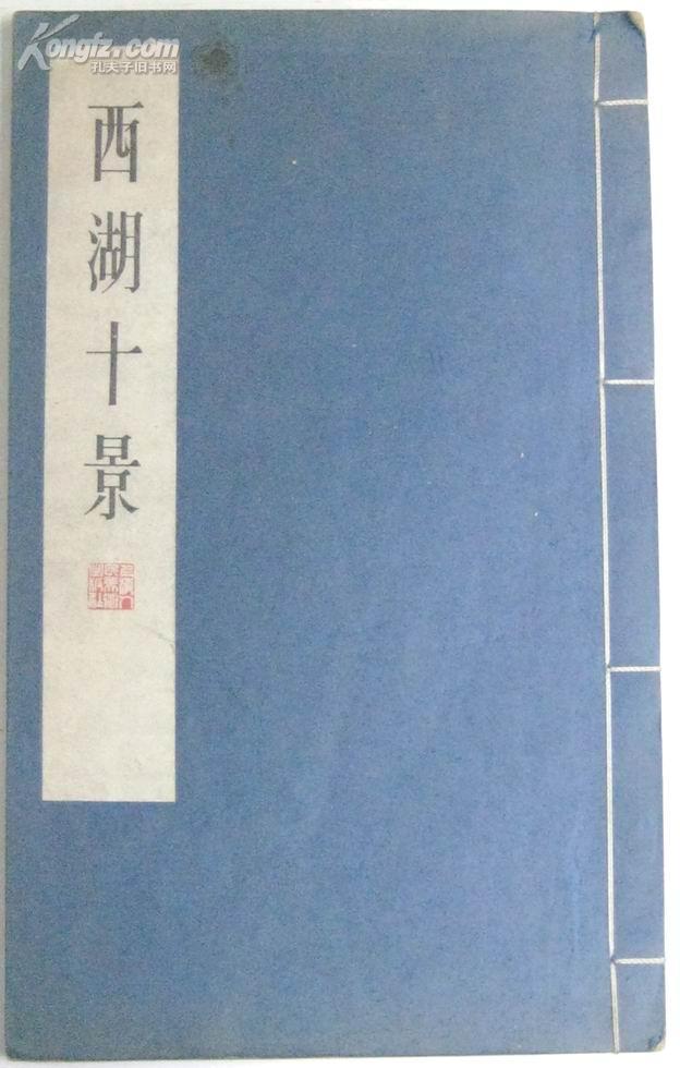 西湖十景(明清版画)