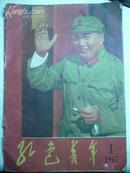 创刊号:红色青年(1967.1)75品