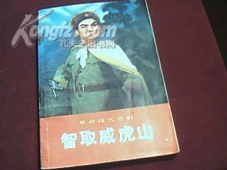 智取威虎山(剧本 彩色剧照)